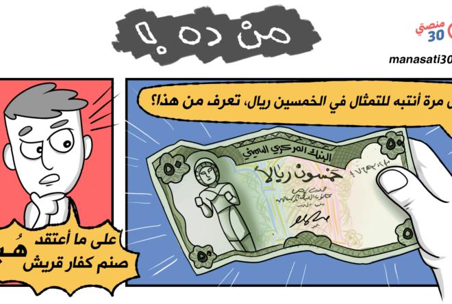 كاريكاتير | صنم الخمسين ريال!