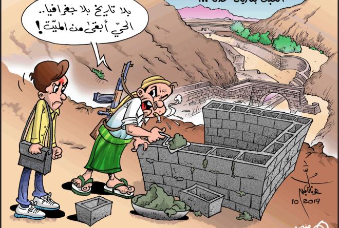 كاريكاتير | الحي أبقى!