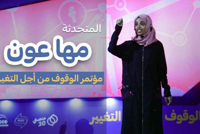 مؤتمر الوقوف من أجل التغيير | المتحدثة مها عون