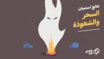Manasati30-Magic-infographics-10