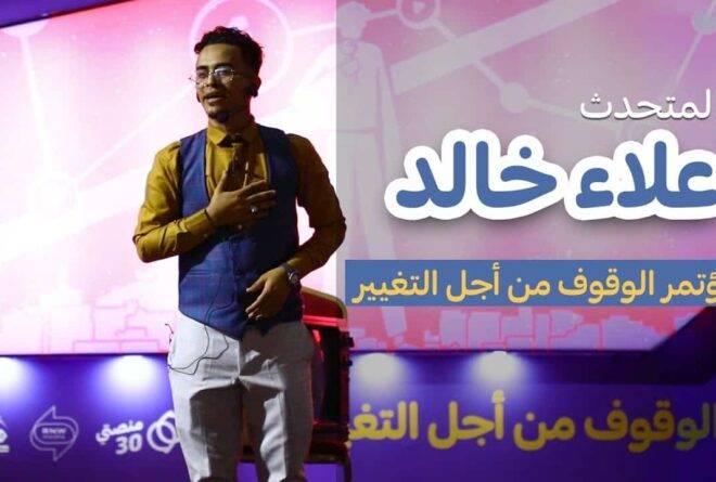 مؤتمر الوقوف من أجل التغيير | المتحدث علاء خالد