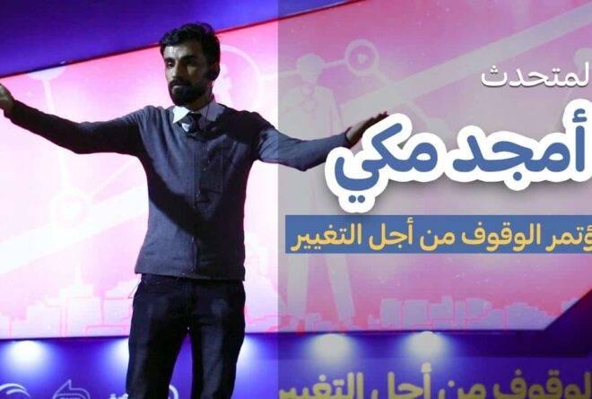 مؤتمر الوقوف من أجل التغيير | المتحدث أمجد مكي