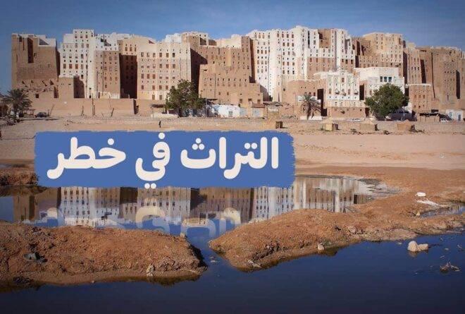 فيديو | التراث اليمني في مواجهة الخطر!