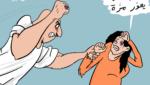 كاريكاتير عن تطبيع العنف