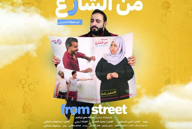 مسرحية عن التحرش تواصل عروضها في صنعاء