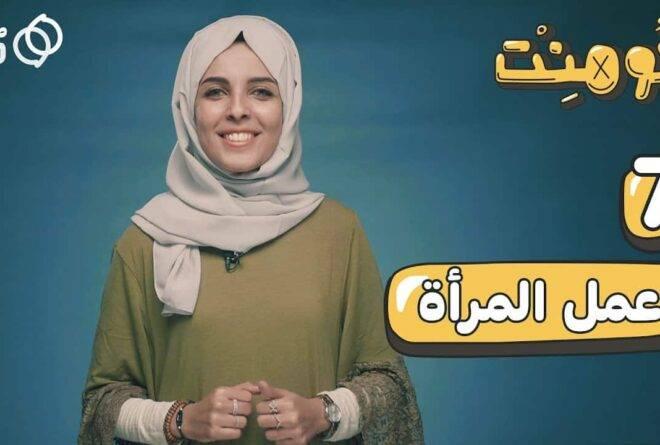 كومنت | الحلقة السابعة: عمل المرأة!