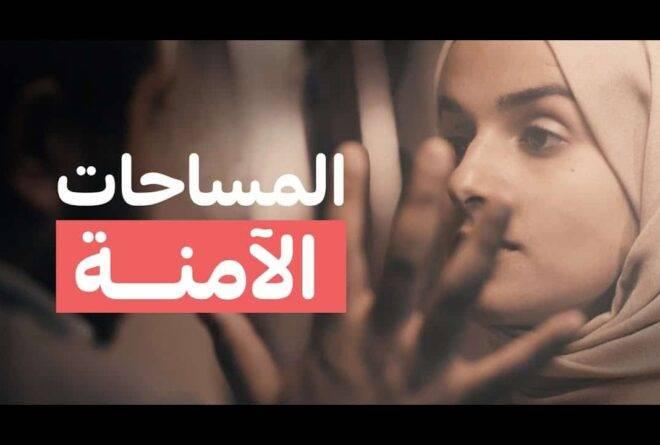 فيديو | العنف ضد المرأة والمساحات الآمنة!
