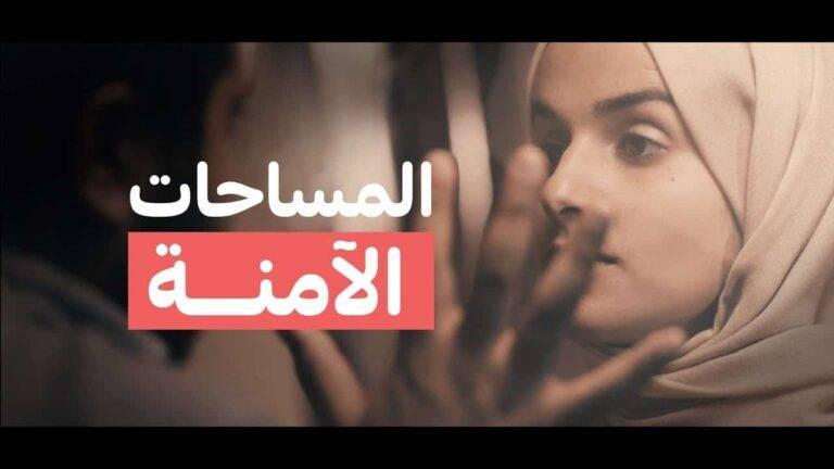 منع العنف ضد المرأة