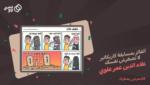 الكاريكاتير الفائز بجائزة مسابقة الكاريكاتير