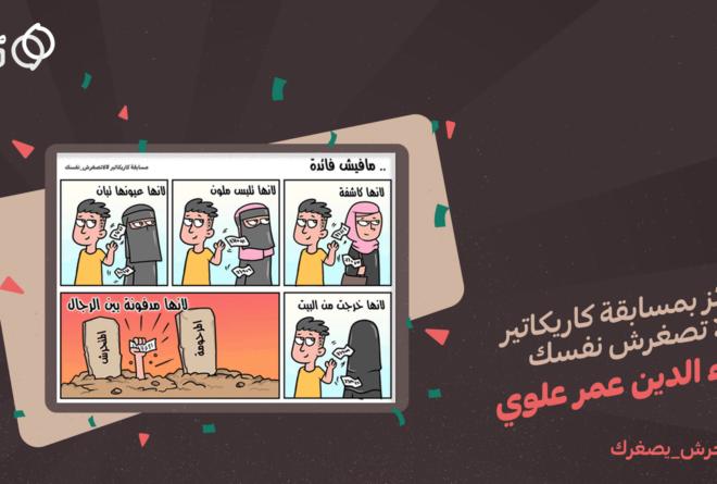 إعلان الفائز في مسابقة كاريكاتير حملة #لاتصغرش_نفسك