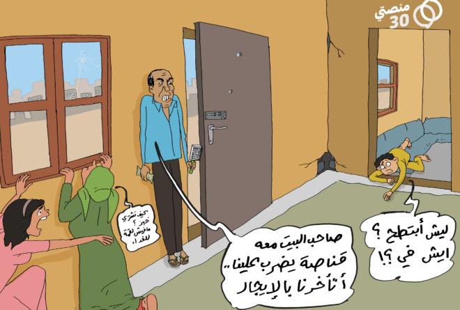 كاريكاتير | معركة الإيجار!