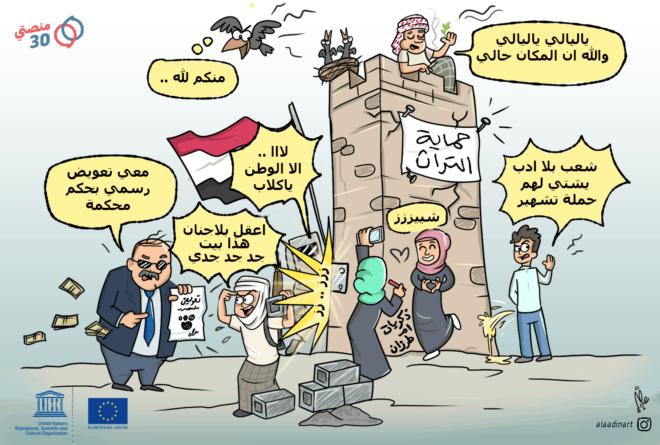كاريكاتير | حماة التراث!