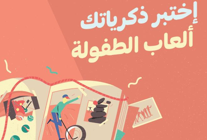 اختبر ذكرياتك | ألعاب الطفولة