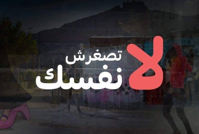 فيديو | حملة #لاتصغرش_نفسك في 3 دقائق!
