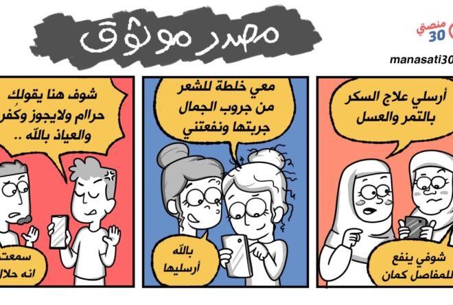 كاريكاتير | فتاوى السوشل ميديا!