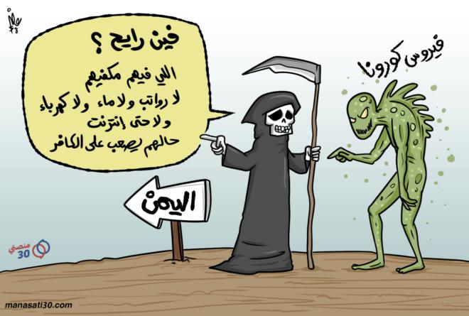 كاريكاتير | فيروس كورونا!