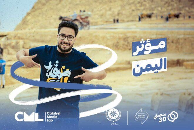 الإعلان عن الفائز بلقب «مؤثر اليمن»