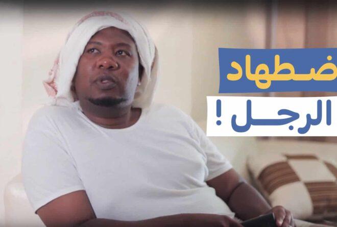 فيديو | اضطهاد الرجل!