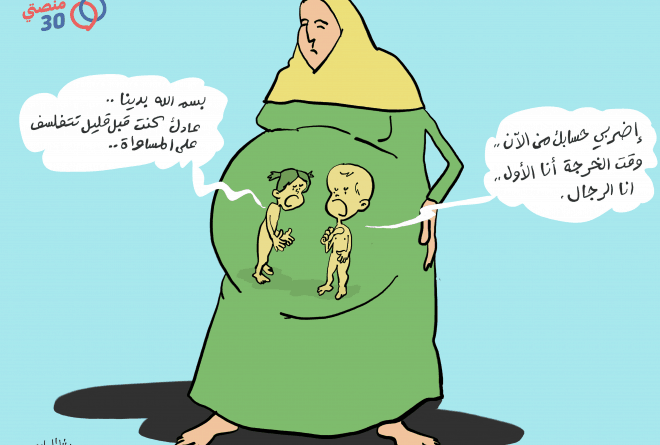 كاريكاتير | مساواة!