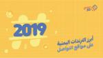 2019-Trends-Yemen