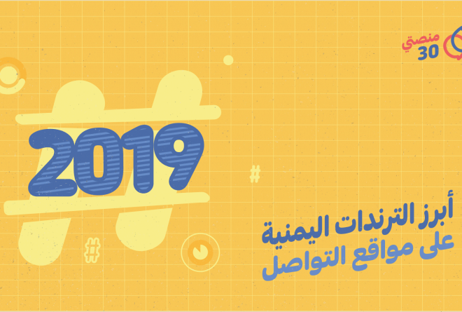 أبرز الترندات لعام 2019 في اليمن
