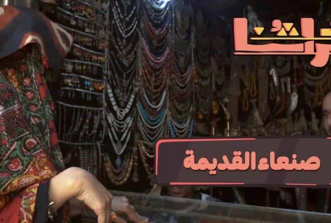 تراثنا | الحلقة الثانية: صنعاء القديمة!