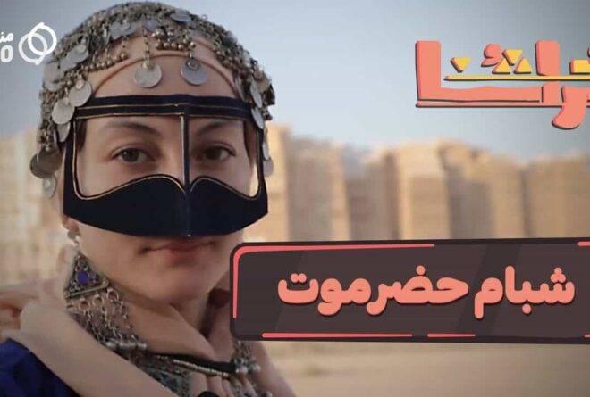 تراثنا | الحلقة الأولى: مدينة شبام حضرموت!