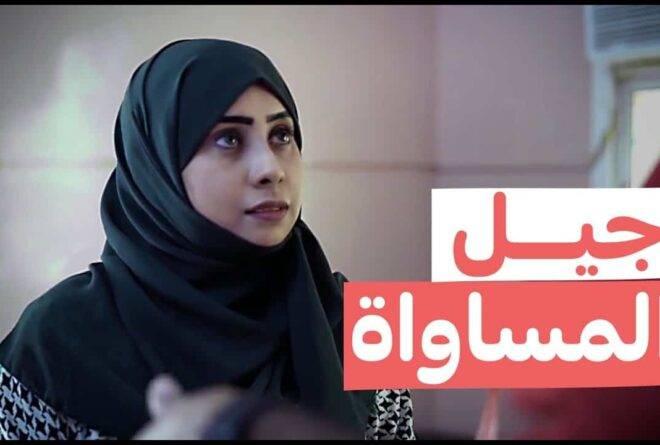 فيديو | جيل المساواة!