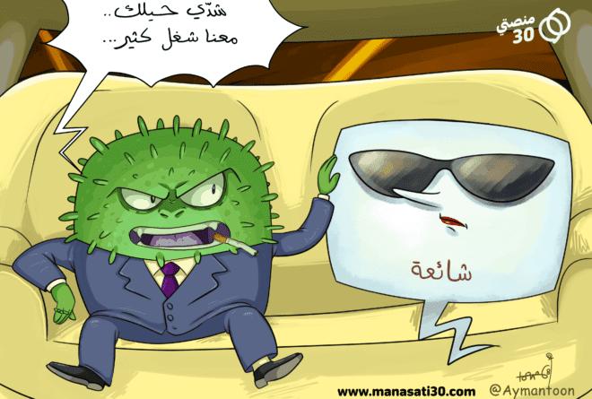كاريكاتير | صديقة كورونا!
