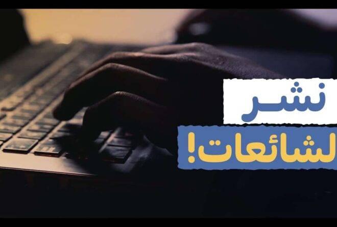فيديو | نشر الشائعات!