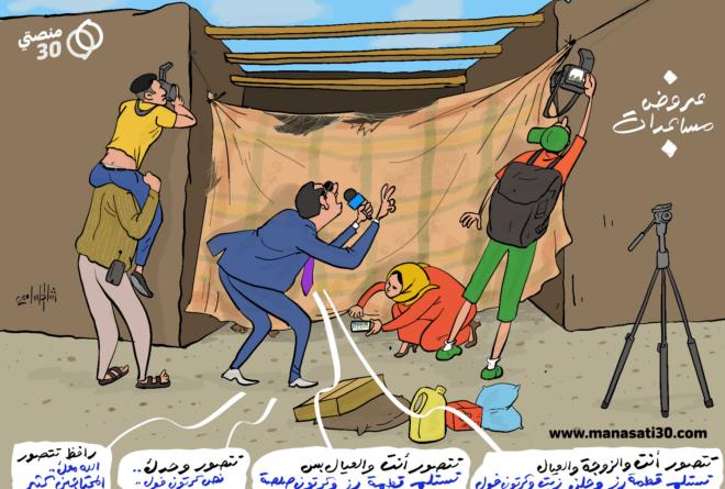 كاريكاتير | عروض وباقات المساعدات الإنسانية!