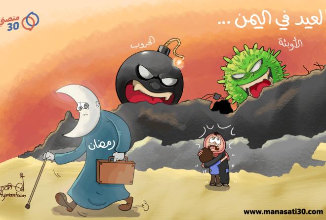 كاريكاتير | عيد الفطر!
