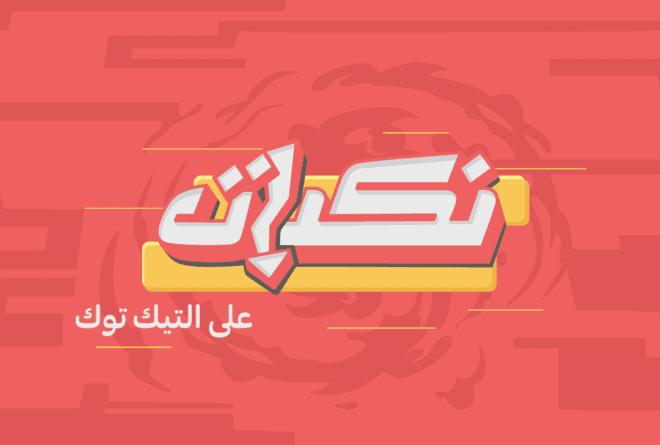 «نكبات» أول مسلسل يمني على تيك توك