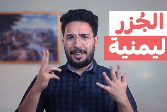 سيجما | الحلقة الثالثة: الجزر اليمنية!