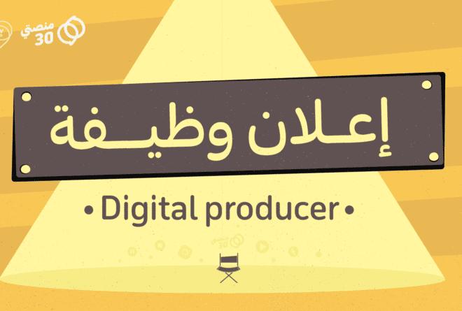 فرصة وظيفية | منتج محتوى رقمي