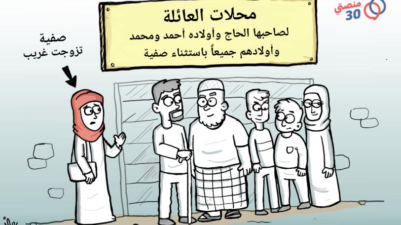 كاريكاتير | باستثناء صفية!