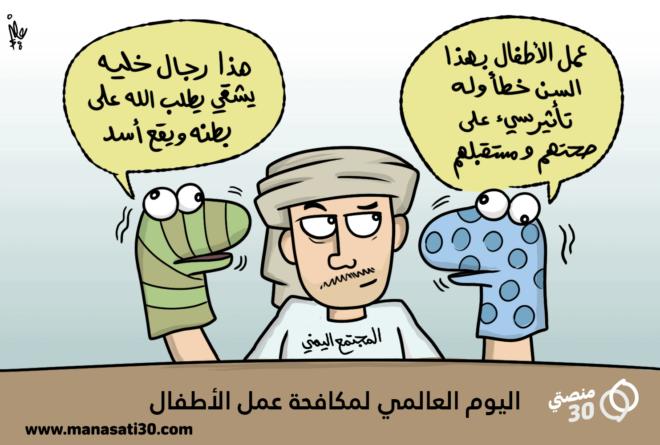 كاريكاتير | طفل أم رجل؟