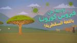 فيروس كورونا باللغة السقطرية