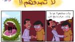 كاريكاتير - كورونا - لا تصدقهم