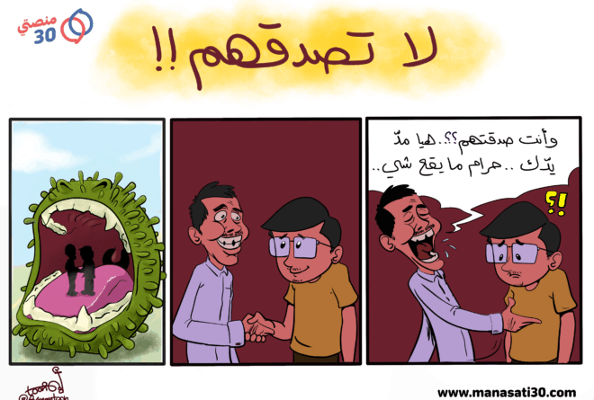 كاريكاتير | لا تصدق!