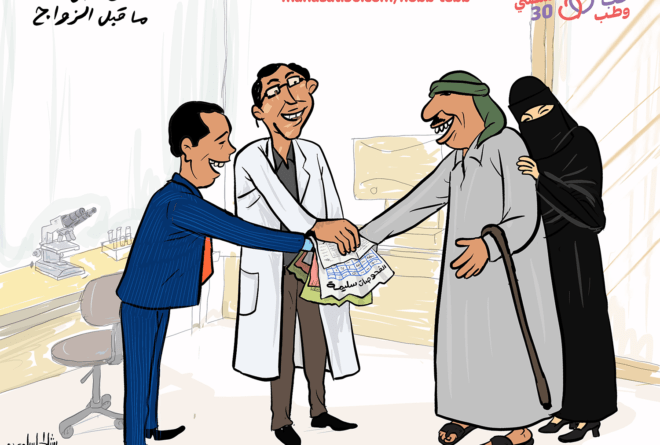 كاريكاتير: فحص ماقبل الزواج!