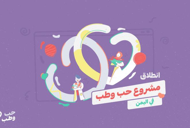 انطلاق مشروع وموقع «حب وطب»