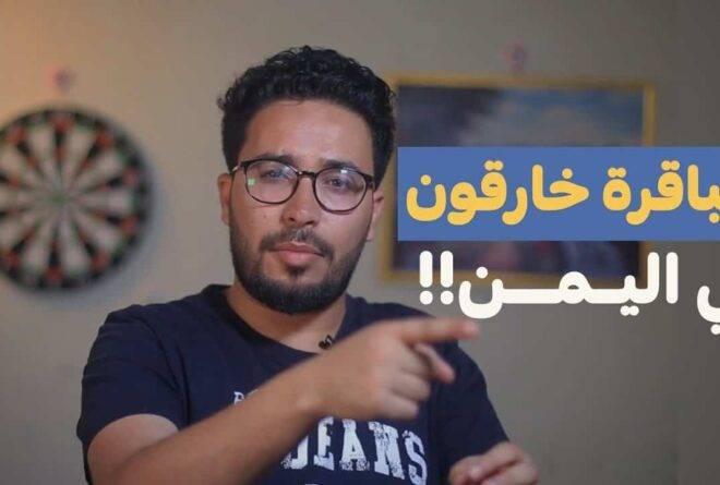 سيجما | الحلقة الخامسة: هل يوجد عباقرة خارقون في اليمن؟ لن تصدق أنك تعرفهم!