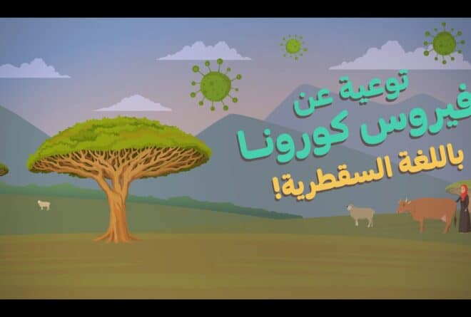 فيديو | فيروس كورونا | توعية لأهالي سقطرى باللغة السقطرية!