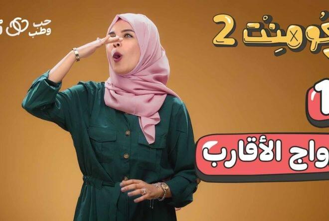 كومنت 2   الحلقة الأولى: زواج الأقارب!