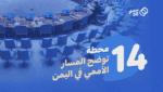 المسار-الأممي-في-اليمن