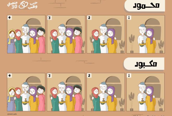 تعدد الزواجات بين محمود ومكبود