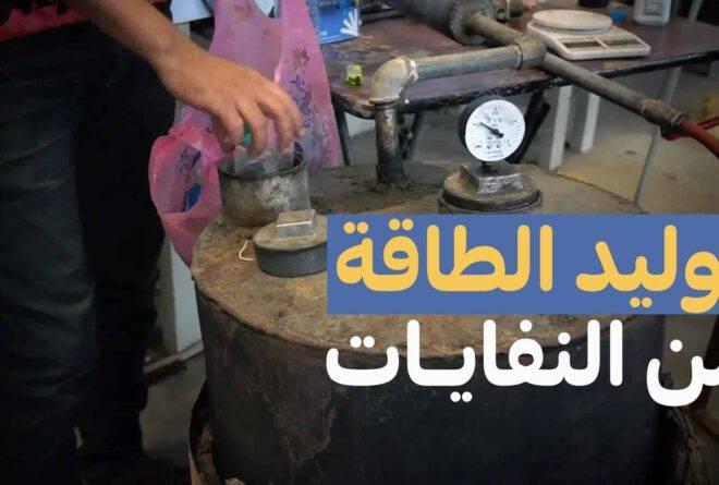فيديو | توليد الطاقة من النفايات!