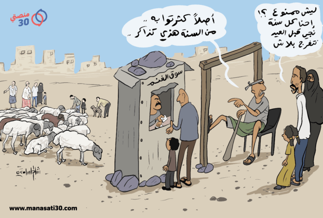 كاريكاتير | رسوم زيارة أضاحي!