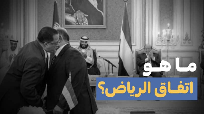 فيديو | ما هو اتفاق الرياض؟